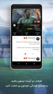 اسکرین شات برنامه کلگرام - کل کل فوتبالی 6