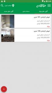 اسکرین شات برنامه هومیکس (نرم افزار املاک) 2