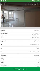 اسکرین شات برنامه هومیکس (نرم افزار املاک) 3