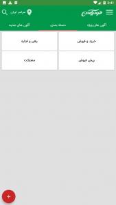 اسکرین شات برنامه هومیکس (نرم افزار املاک) 5