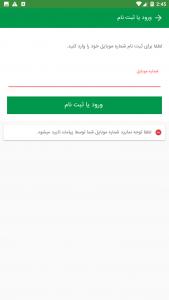 اسکرین شات برنامه هومیکس (نرم افزار املاک) 4