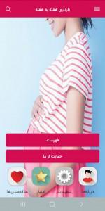 اسکرین شات برنامه بارداری هفته به هفته 1