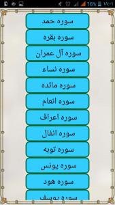 اسکرین شات برنامه برگزیده تفسیر نمونه 3
