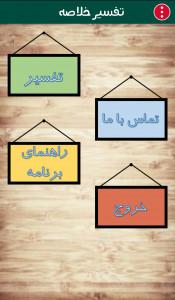اسکرین شات برنامه تفسیر خلاصه قرآن 1
