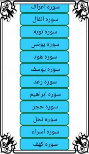 اسکرین شات برنامه تفسیر خلاصه قرآن 3