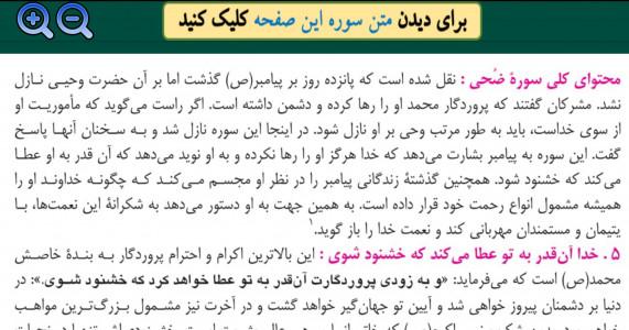 اسکرین شات برنامه تفسیر خلاصه قرآن 6