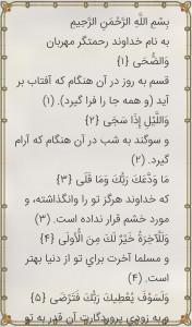 اسکرین شات برنامه تفسیر خلاصه قرآن 5