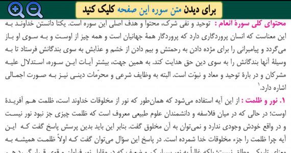 اسکرین شات برنامه تفسیر خلاصه قرآن 2