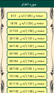 اسکرین شات برنامه تفسیر خلاصه قرآن 4