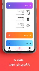 اسکرین شات برنامه بلبل   آموزش زبان 3