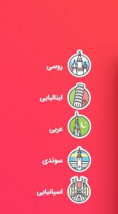 اسکرین شات برنامه بلبل   آموزش زبان 7