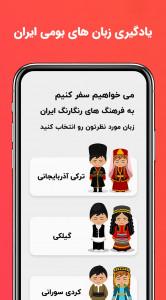 اسکرین شات برنامه بلبل   آموزش زبان 4