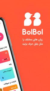 اسکرین شات برنامه بلبل   آموزش زبان 1
