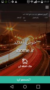 اسکرین شات برنامه آی هوم - بزرگترین وبسایت املاک 2
