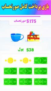 اسکرین شات بازی بازی هوش 3
