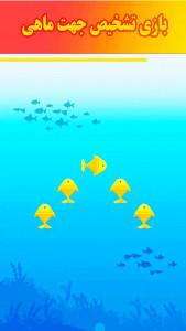 اسکرین شات بازی بازی هوش 4
