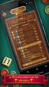 اسکرین شات بازی منچرز (منچ آنلاین) 5
