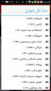 اسکرین شات برنامه بانک مشاغل اینفوجاب 2