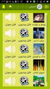 اسکرین شات برنامه آموزش زبان انگلیسی 2