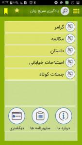 اسکرین شات برنامه آموزش زبان انگلیسی 1