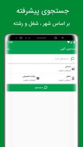اسکرین شات برنامه ایران استخدام 2