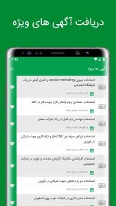 اسکرین شات برنامه ایران استخدام 5