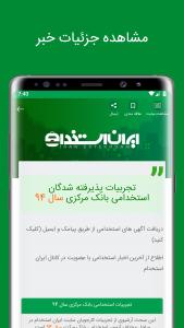 اسکرین شات برنامه ایران استخدام 10