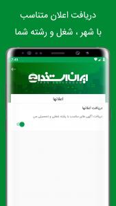 اسکرین شات برنامه ایران استخدام 3