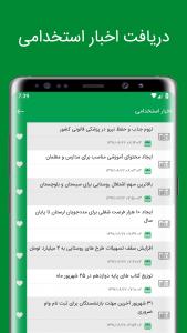 اسکرین شات برنامه ایران استخدام 6