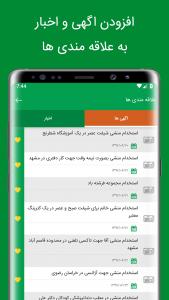 اسکرین شات برنامه ایران استخدام 7