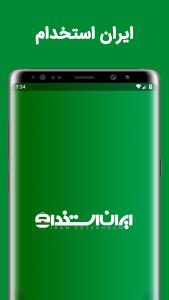 اسکرین شات برنامه ایران استخدام 1