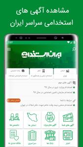 اسکرین شات برنامه ایران استخدام 9