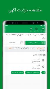 اسکرین شات برنامه ایران استخدام 8