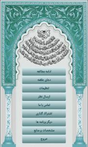 اسکرین شات برنامه دعای علقمه صوتی 2