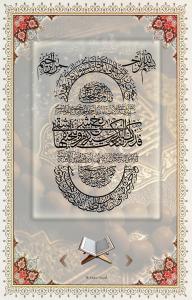 اسکرین شات برنامه قرآن نورالمبین 1