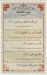 اسکرین شات برنامه قرآن نورالمبین 4