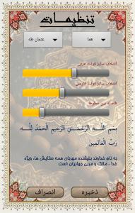 اسکرین شات برنامه قرآن نورالمبین 5