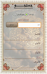 اسکرین شات برنامه قرآن نورالمبین 3