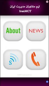 اسکرین شات برنامه خبرنامه رایگان مدیریت و تجارت 1