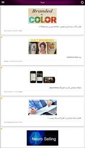 اسکرین شات برنامه خبرنامه رایگان مدیریت و تجارت 2
