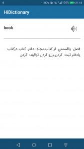 اسکرین شات برنامه های دیکشنری ، ترجمه انگلیسی و فارسی 2