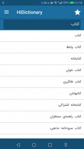 اسکرین شات برنامه های دیکشنری ، ترجمه انگلیسی و فارسی 3