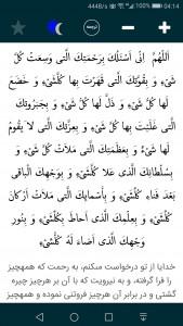 اسکرین شات برنامه کلیات مفاتیح الجنان 2