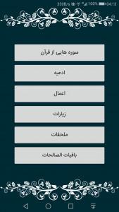 اسکرین شات برنامه کلیات مفاتیح الجنان 1