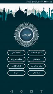 اسکرین شات برنامه کلیات مفاتیح الجنان 5