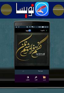 اسکرین شات برنامه نویسا (عکس نوشته ساز) 4