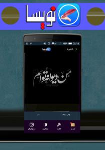 اسکرین شات برنامه نویسا (عکس نوشته ساز) 2