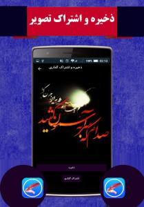 اسکرین شات برنامه نویسا (عکس نوشته ساز) 5