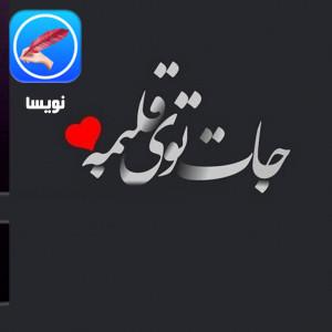 اسکرین شات برنامه نویسا (عکس نوشته ساز) 9