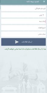 اسکرین شات برنامه بیمه پاسارگاد نمایندگی 72155 3